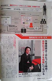 富田貴典の雑誌掲載情報